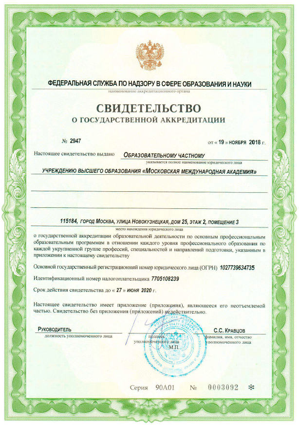 ММА - аккредитация