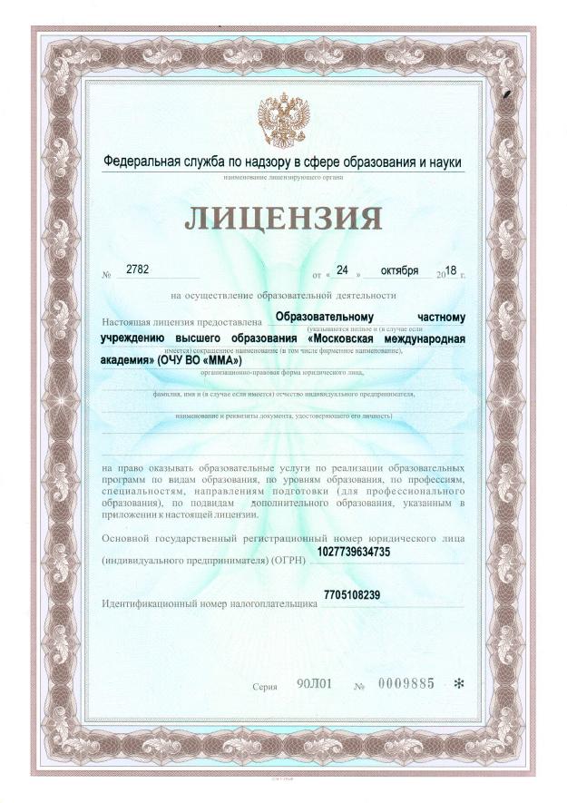 ММА - лицензия