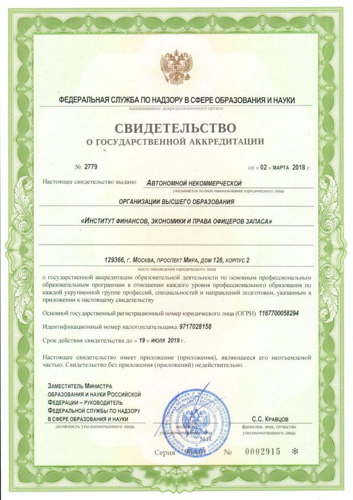 аккредитация ИФЭП
