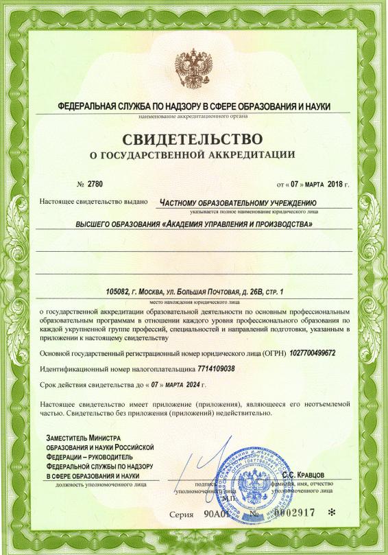 АУП аккредитация