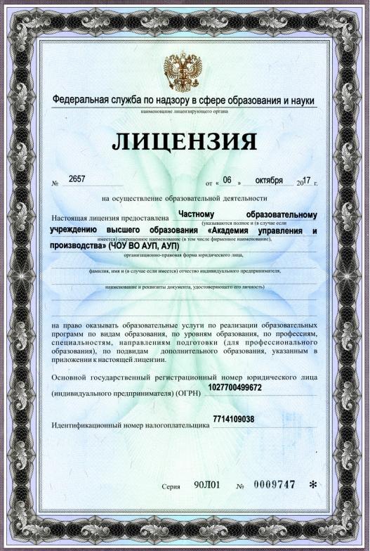 АУП лицензия