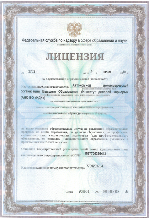 ИДК - лицензия