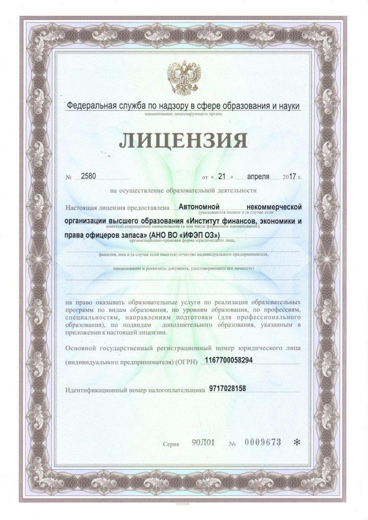 лицензия ИФЭП