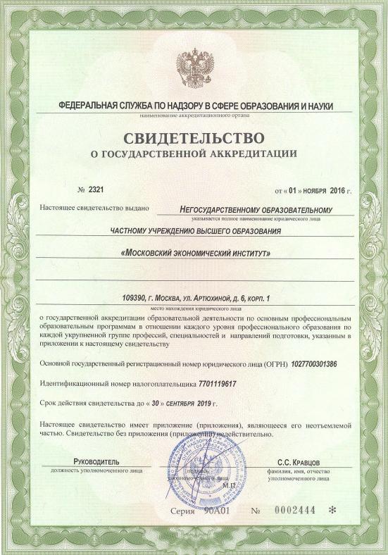 МЭИ аккредитация
